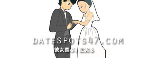 切り出せない結婚!付き合ってどのくらいで結婚するのが普通?