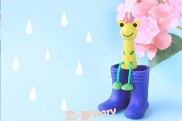 雨デートスポットでラブラブになる方法「晴れより楽しいよ」