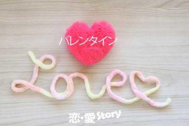 東京限定!バレンタインデートスポット 彼に愛を告白するなら?